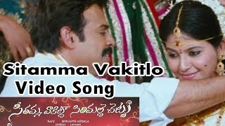Sitamma Vakitlo Full Video Song || SVSC Video Songs || Venkatesh, Mahesh Babu,Samantha, Anjali.
