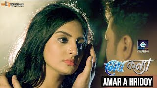 Amar A Hridoy | Ferdous | Nijhum Rubina | Megh Konna Bangla Movie 2018