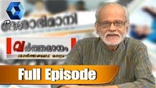 Varthamanam വർത്തമാനം   Bhasurendra Babu   16th July 2018   Full Episode