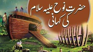 Hazrat Nooh A.S Ki Kahani   History Of Islam   Cartoons Central