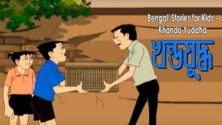 khando Yuddha | Nonte Fonte | Bengali Kids Cartoon 2016 | Bangla Popular Cartoon | Comedy Animation