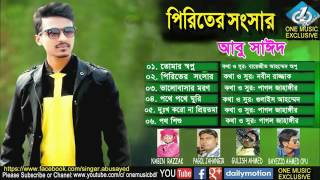 1 Piriter Songsar   Bangla New Eid Collection Song   Abu Sayed   YouTube