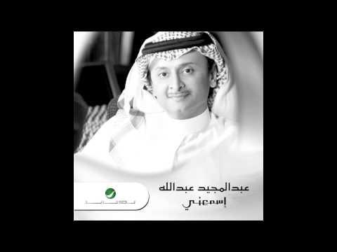 Abdul Majeed Abdullah Ya Ghayba عبد المجيد عبد الله يا غايبه