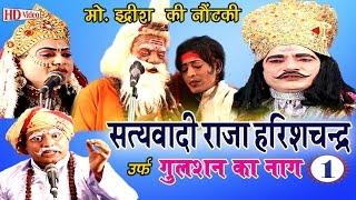 Bhojpuri Nautanki 2017 | राजा हरीश चन्द्र (भाग-1) | Bhojpuri Nach Programme | HD