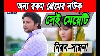 Bangla Love Story Natok-Shey Meyeti | অন্য রকম প্রেমের নাটক- সেই মেয়েটি
