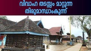 തിരുമാന്ധാംകുന്ന് ക്ഷേത്രം |  Miracle of Thirumandhamkunnu Temple
