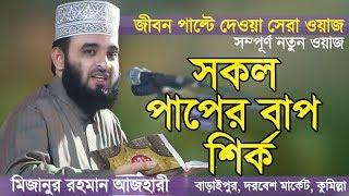 সূরা লোকমানের তাফসীর | মিজানুর রহমান আজহারী | Bangla Waz Surah Luqman | Mizanur Rahman Azhari