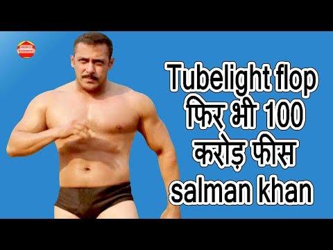 Xxx Mp4 Tubelight Flop फिर भी 100 करोड़ फीस Salman Khan 3gp Sex