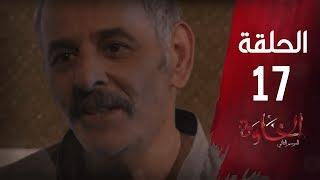 مسلسل الخاوة الجزء الثاني - الحلقة 17 Feuilleton El Khawa 2 - Épisode 17 I