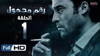 مسلسل رقم مجهول HD - الحلقة 1  - بطولة يوسف الشريف و شيري عادل - Unknown Number Series