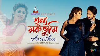 শূন্য মরুভুমি (Shunno Moruvumi) - Anisha - Sangeeta EID exclusive 2016