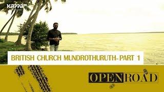 British Church Mundrothuruth(Part 1) - Open Road - Epi 11 - Kappa TV