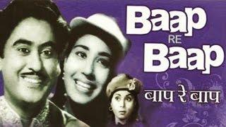 Baap Re Baap - Super Hit Comedy Black & White Hindi Movie