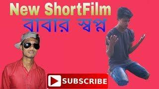 Babar Shopno | বাবার স্বপ্ন | New Short Film 2017 | Fun Channel