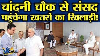 अक्षय लड़ेंगे चुनाव, दिल्ली से टिकट देगी BJP!Akshay Kumar may be BJP candidate from Chandni chowk