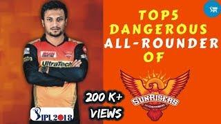 Top 5 Dangerous All-rounder of Sunrisers Hyderabad | IPL 2018 | SRH | Shakib Al Hasan | Yusuf Pathan