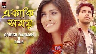 EKAKI SOMOY (একাকি সময়) | Sojeeb Rahman & Dola | New Music Video | Directed by Saikat Reza