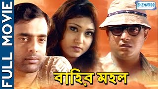 Bahir Mahal (HD) - Superhit Bengali Movie - Amitabha Bhattacharya | Meghna Halder | Manjushree