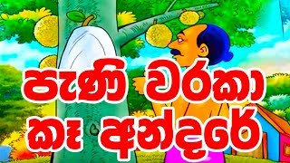 පැණි වරකා කෑ අන්දරේ   Sinhala Cartoon   Lama Katha   Cartoon   Drama   Lama Puwath