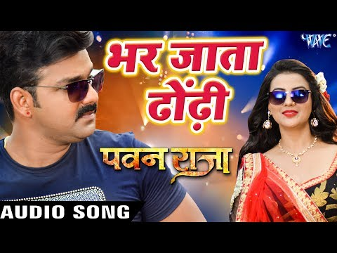 Xxx Mp4 Pawan Singh का सबसे हिट गाना Bhar Jata Dhodi Pawan Raja Bhojpuri Hit Song 2017 3gp Sex