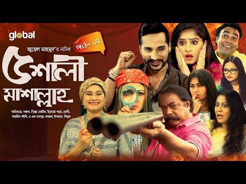 Xxx Mp4 Funny Bangla Natok Shajal Noor Snigdha Momin EP 02 Global TV Drama 3gp Sex