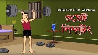 Weight Lifting || Nonte Fonte || Bengali Comics Series || Animation Comedy Cartoon