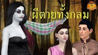 ตำนาน ผีตายทั้งกลม | ตำนานไทย | World of Legend โลกแห่งตำนาน | The Sims 4