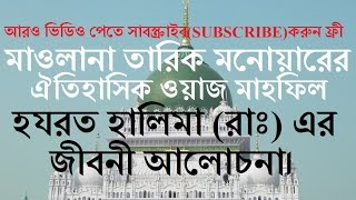 Top Waz   Hozrot Halima Ra  Jiboni Bangla New Waz Tarik Monower Islamic on youtube