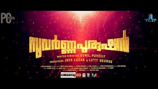 Suvarna Purushan Malayalam Movie Official Teaser 4K | Innocent | Lena |
