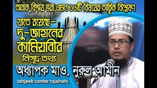 Bangla Waz-Nurul Amin-কানসাট মাহফিল (দু-জাহানের কামিয়াবী) ১৮ অক্টোবর-২০১৬