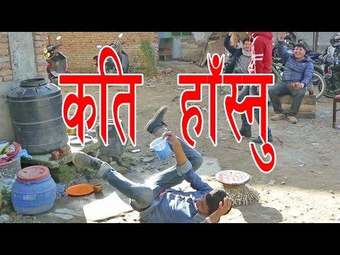 Xxx Mp4 सुकुटीले हसायो मज्जाले New Nepali Prank Video Nepali Funny Video 2016 Nepali Comedy 3gp Sex