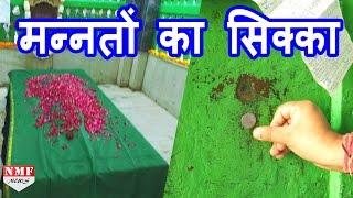 इस Dargah पर चिपकता है 'मन्नतों का सिक्का', दुआएं होंगी कबूल |Don't Miss !!!