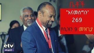"Betoch - ""እናመስግን"" Comedy Ethiopian Series Drama Episode 269"