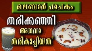 തരിക്കഞ്ഞി | Ramadan Recipes For Iftar | How To Make Thari Kanji | Nombu Thura Vibhavangal