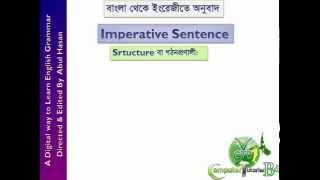 Part-6 How to Translate Bangla to English ( Imperative sentence )