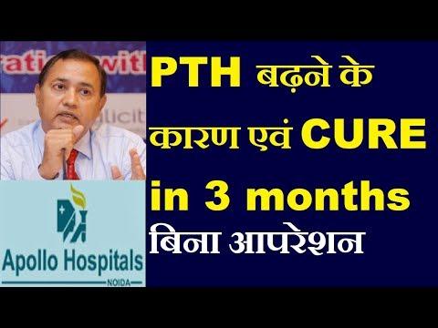 Xxx Mp4 High PTH Parathyroid Hormone Intact Causes Treatment Delhi Hyperparathyroidism 3gp Sex