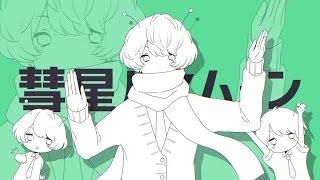 彗星ハネムーン / ナユタン星人(cover) - Eve