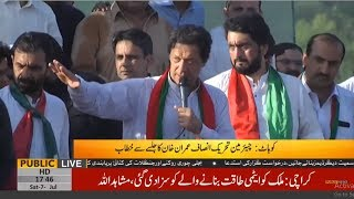 Imran Khan speech in PTI Kohat Jalsa | 07 July 2018 | Public News