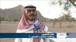 وجهة نظر - رسالتك للشعب القطري ؟
