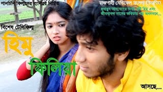 Himu Philia (full telefilm) by Rajshahi Medical College students