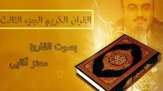 القرآن الكريم الجزء الثالث القارئ معتز آقائي