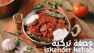 إسكندر كباب لذيييييذ | Iskender Kebab
