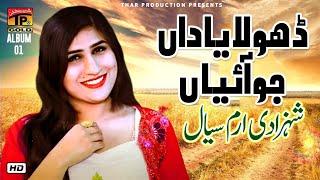 Dhola Yaad Jo Aaiyan Teriyan - Shehzadi Erum Sayal - Album 1- Official Video
