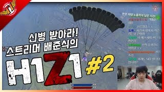 The first step toward being a pro streamer, H1Z1! #2 [ Bang