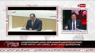 الحياة اليوم | خالد أبو بكر يكشف السر وراء مصداقية الرئيس السيسي أمام المجتمع الدولي