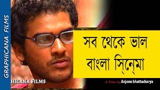 #Awardwinning #Film#BengaliFullMovie# #IndianShortFilms# #Voieaveugle ## ممر أعمى ## 盲路 ##