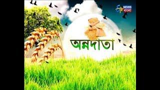 অন্নদাতা - Annadata - 20th August 2017 - ETV Bangla News
