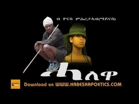 Eritrea Yonas Mihretab Maynas Halewa New Eritrean Comedy 2014