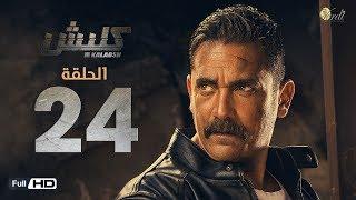 مسلسل كلبش - الحلقة 24 الرابعة والعشرون - بطولة امير كرارة -  Kalabsh Series Episode 24