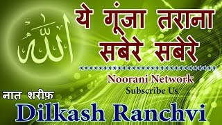 ये गूंजा तराना सबेरे सबेरे - Special Naat Sharif 2017 Dilkash Ranchvi Sahab